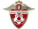 Представитель «Росгосстраха»: «Иск к РФПЛ никак не связан с прекращением действия контракта»